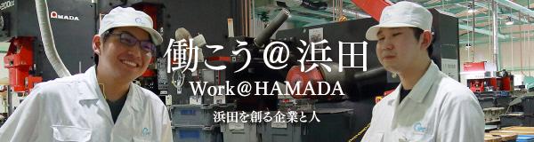 働こう@浜田