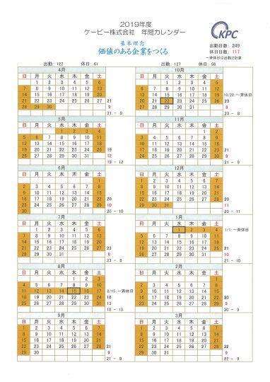 2020 年 年間 カレンダー